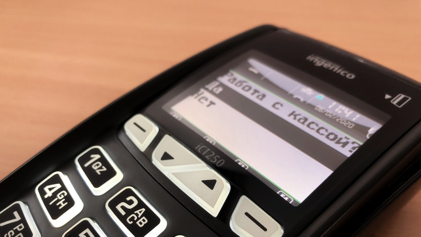 POS-терминал Ingenico не реагирует на нажатие кнопок