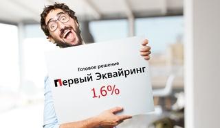 Готовое решение «Первый Эквайринг» | 1,6%