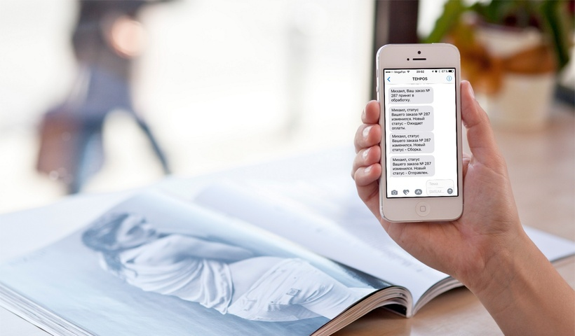 SMS-уведомление о статусе заказа