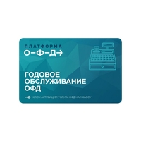 Платформа ОФД тариф на 15 месяцев
