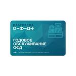 Платформа ОФД тариф на 36 месяцев