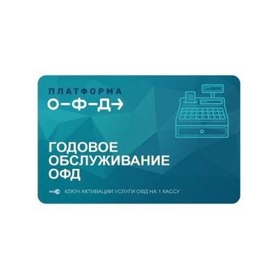 Платформа ОФД тариф на 1 месяц
