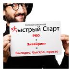 Быстрый Старт с Ingenico iCT220 GPRS + iPP220 CTLS