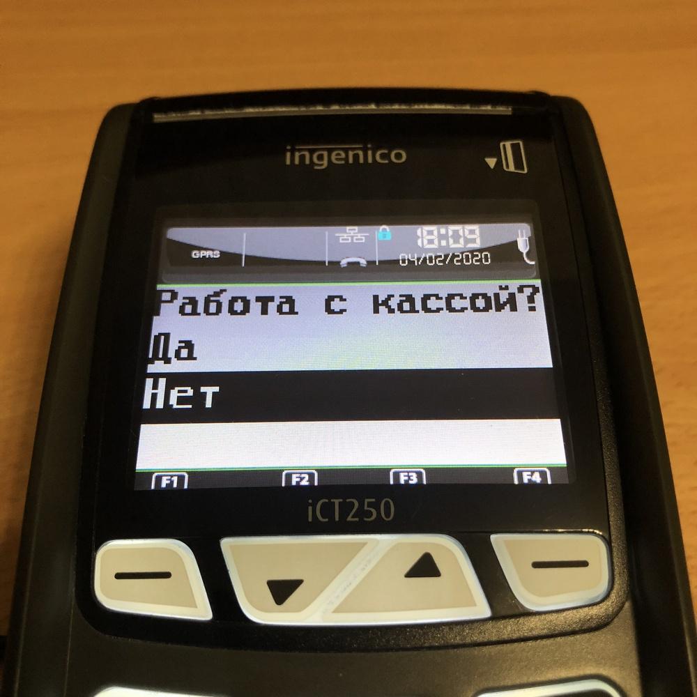 Деактивация режима работы с кассой на Ingenico iCT220/250