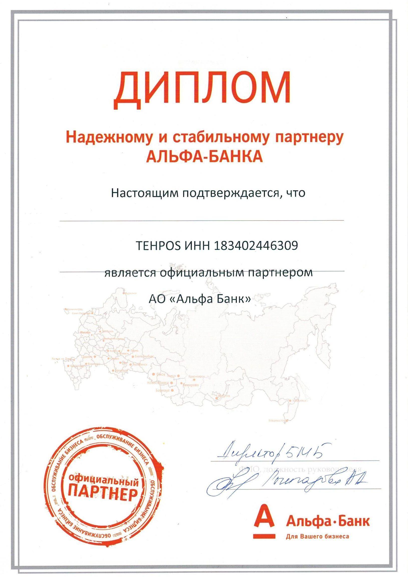 Диплом партнера Альфа-банка - TEHPOS