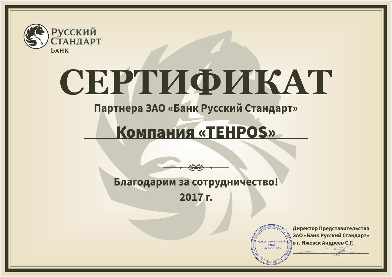 Сертификат партнера банка Русский стандарт - TEHPOS