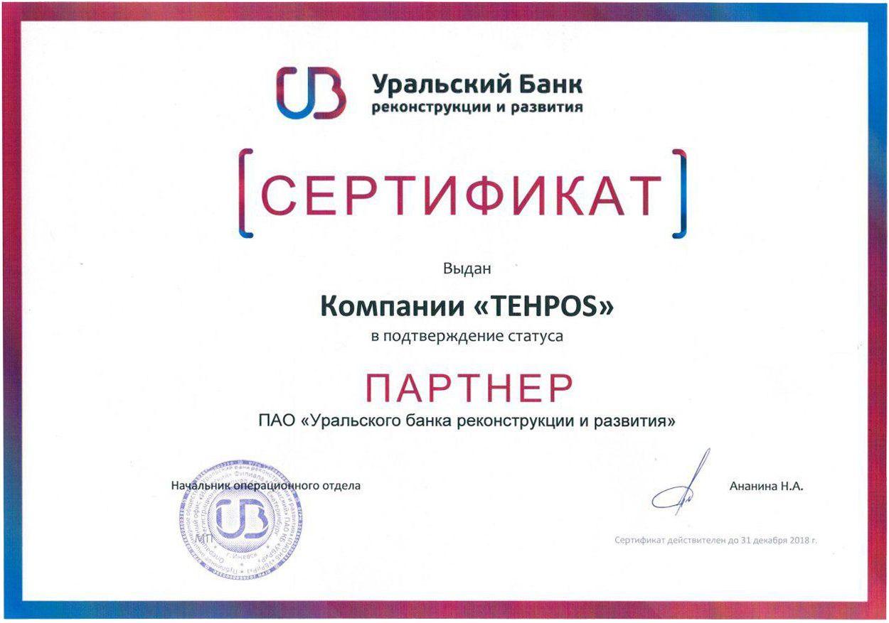 Сертификат партнера банка УБРИР - TEHPOS